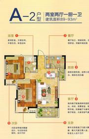 新华联梦想城A-2户型2室2厅89㎡