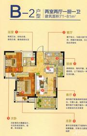 新华联梦想城B-2户型2室2厅71㎡