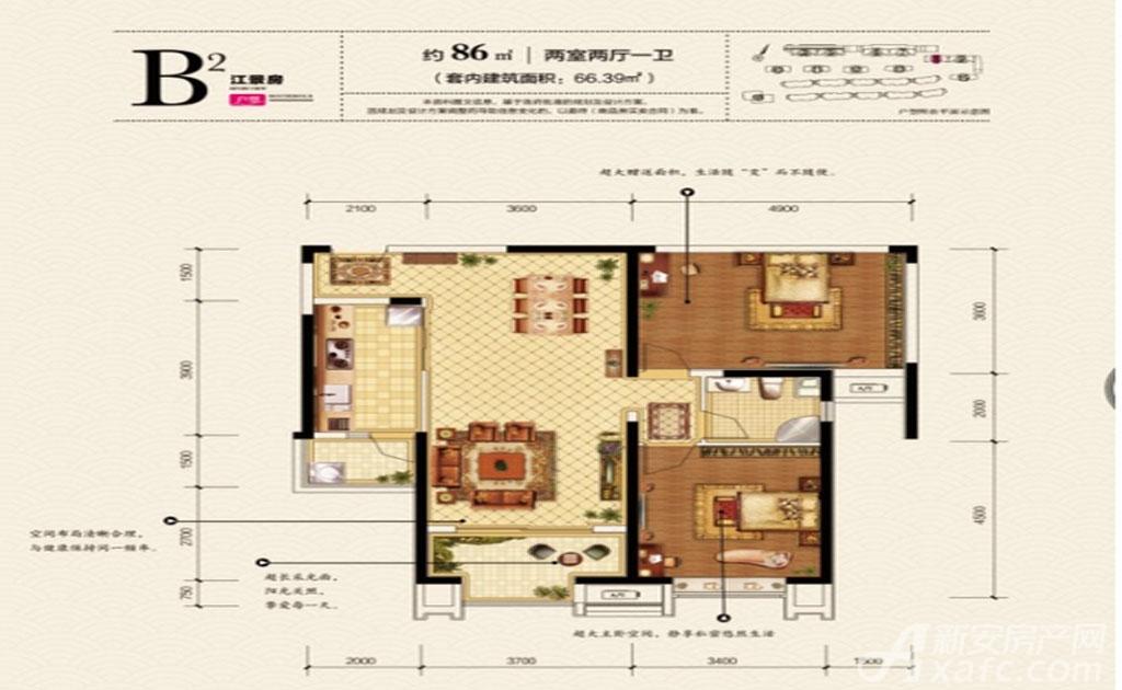 天都首郡8#楼江景房B2户型2室2厅86平米