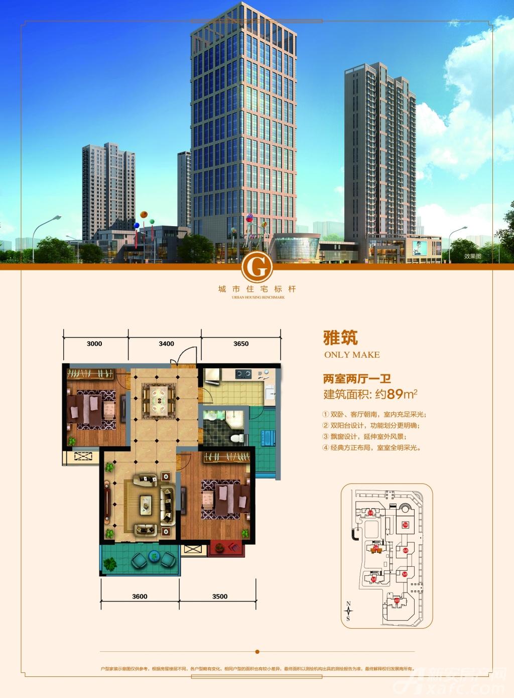汇金广场G户型两室两厅一卫89㎡2室2厅89平米