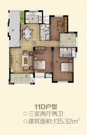 天润嘉城11D户型3室2厅135.32㎡