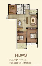 天润嘉城14D户型3室2厅99.68㎡