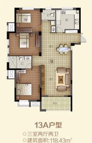 天润嘉城13A户型3室2厅118.43㎡