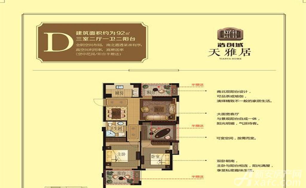 浩创城D户型3室2厅92平米