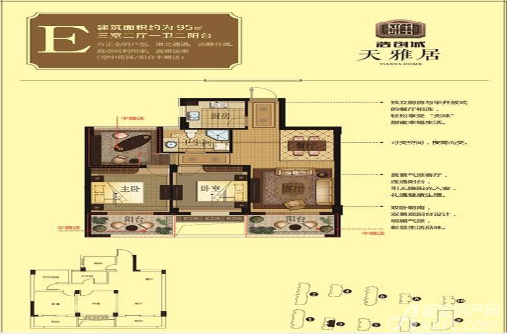 浩创城E户型3室2厅95平米