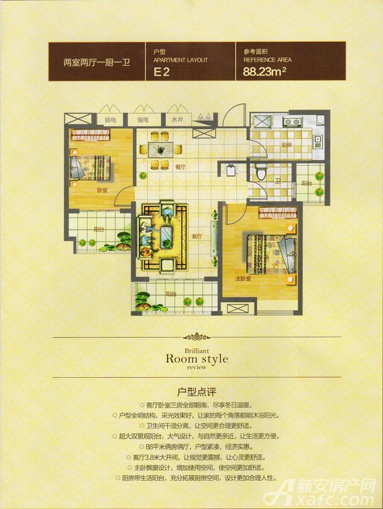 山水文苑E2户型2室2厅88.23平米