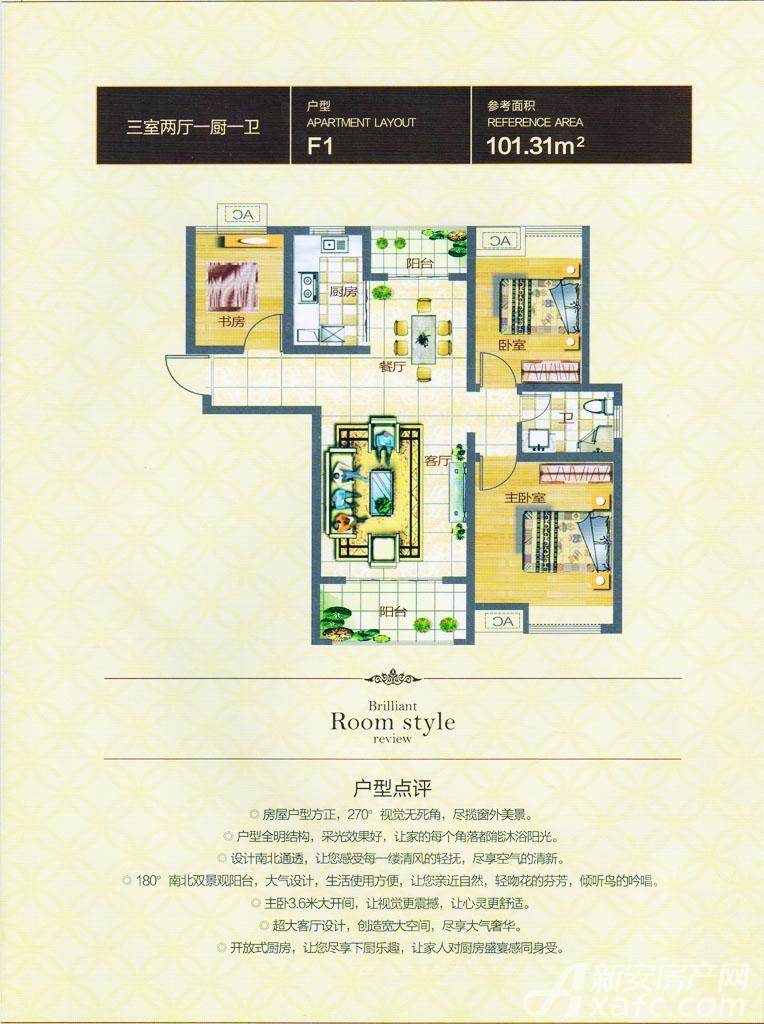 山水文苑F1户型3室2厅101.31平米