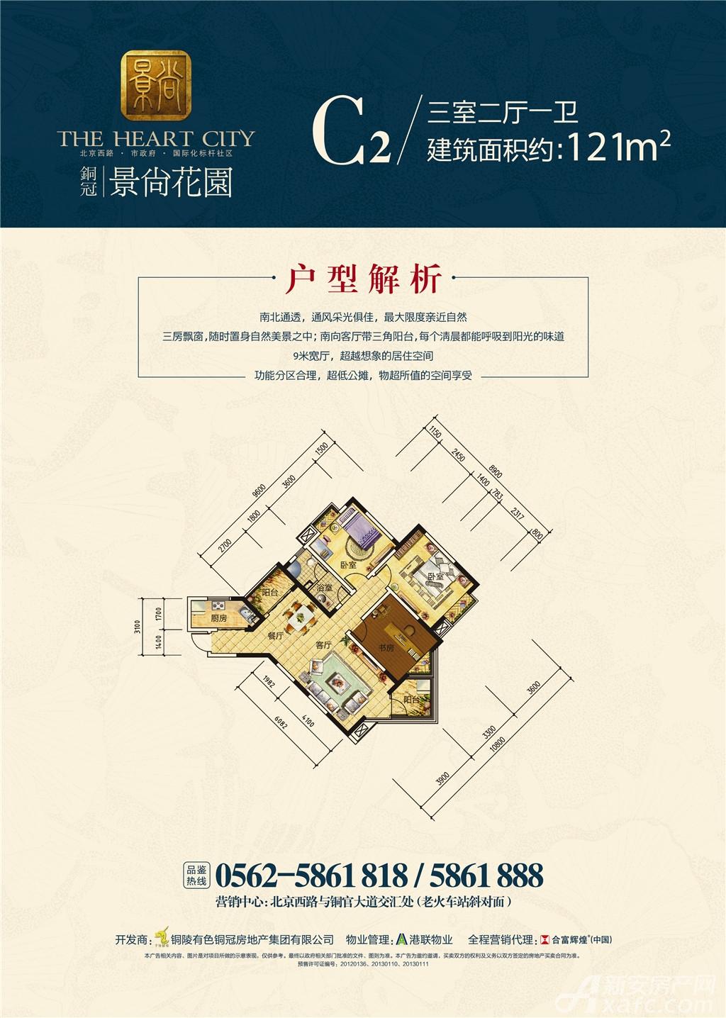 铜冠景尚花园C2户型3室2厅121平米