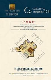 铜冠景尚花园C2户型3室2厅121㎡