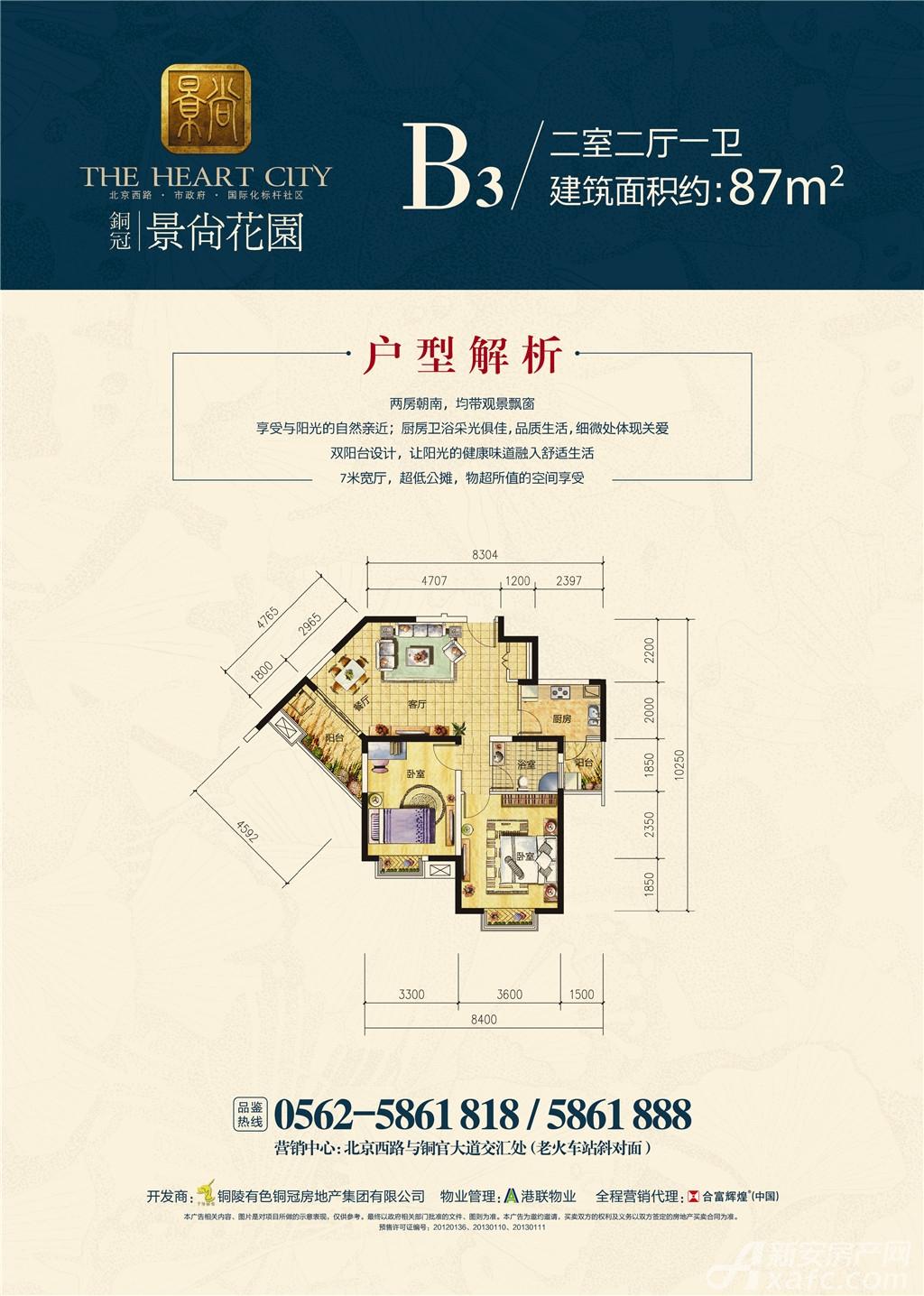 铜冠景尚花园B3户型2室2厅87平米