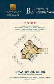 铜冠景尚花园B2户型2室2厅94㎡