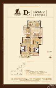 大成国际D户型3室2厅126.87㎡