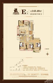 大成国际E户型4室2厅143.48㎡