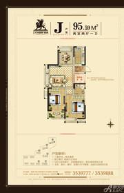大成国际J户型2室2厅95.59㎡