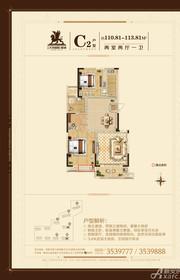 大成国际C2户型2室2厅110.81㎡