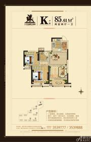 大成国际K户型2室2厅85.61㎡