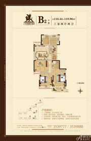 大成国际B2户型3室2厅116.44㎡