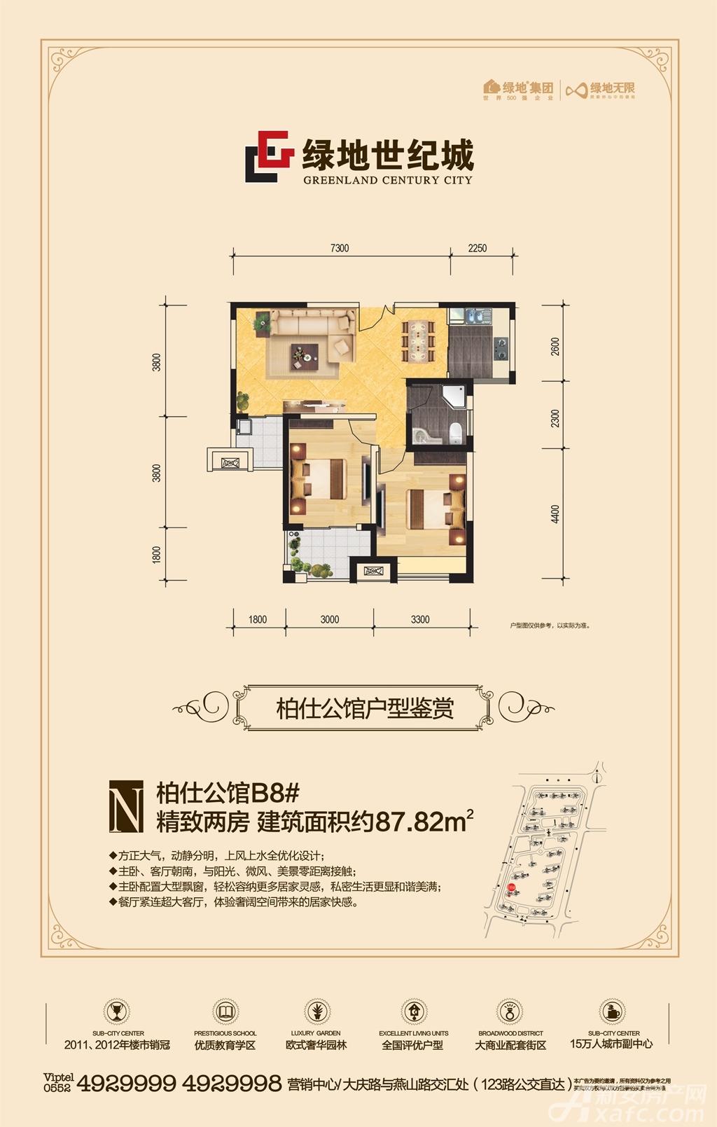 绿地世纪城绿地世纪城O柏庄公馆B8#N户型2室2厅87.82平米