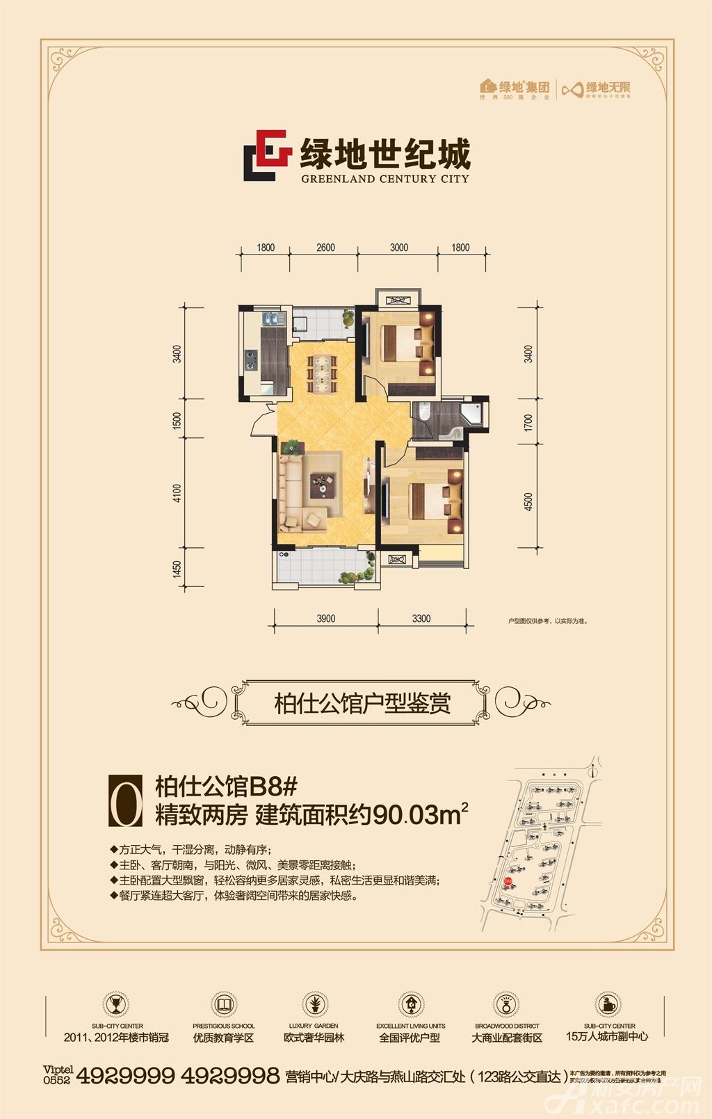 绿地世纪城绿地世纪城O柏庄公馆B8#O户型2室2厅90.03平米