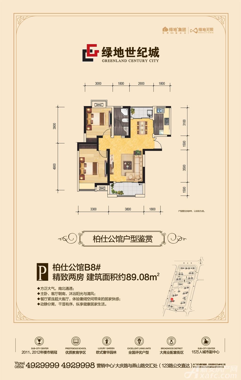 绿地世纪城绿地世纪城O柏庄公馆B8#P户型2室2厅89.08平米