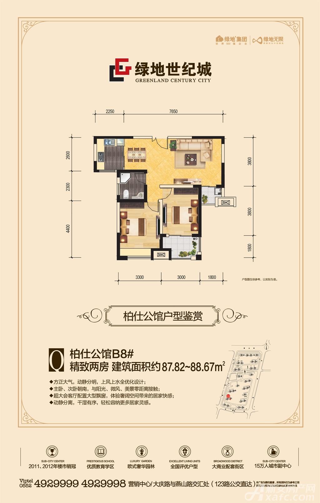 绿地世纪城绿地世纪城O柏庄公馆B8#Q户型2室2厅87.82平米