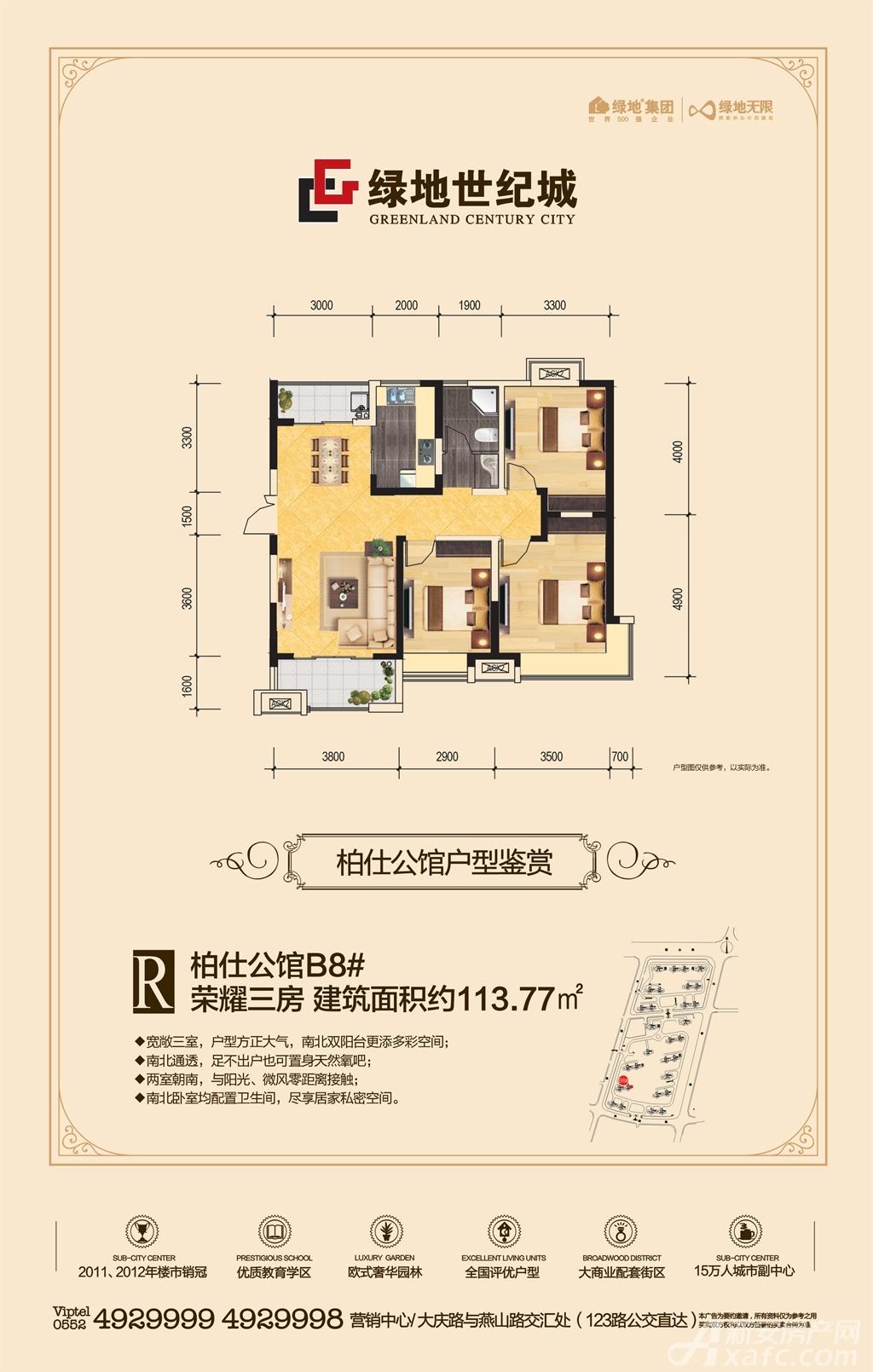 绿地世纪城绿地世纪城O柏庄公馆B8#R户型3室2厅113.77平米