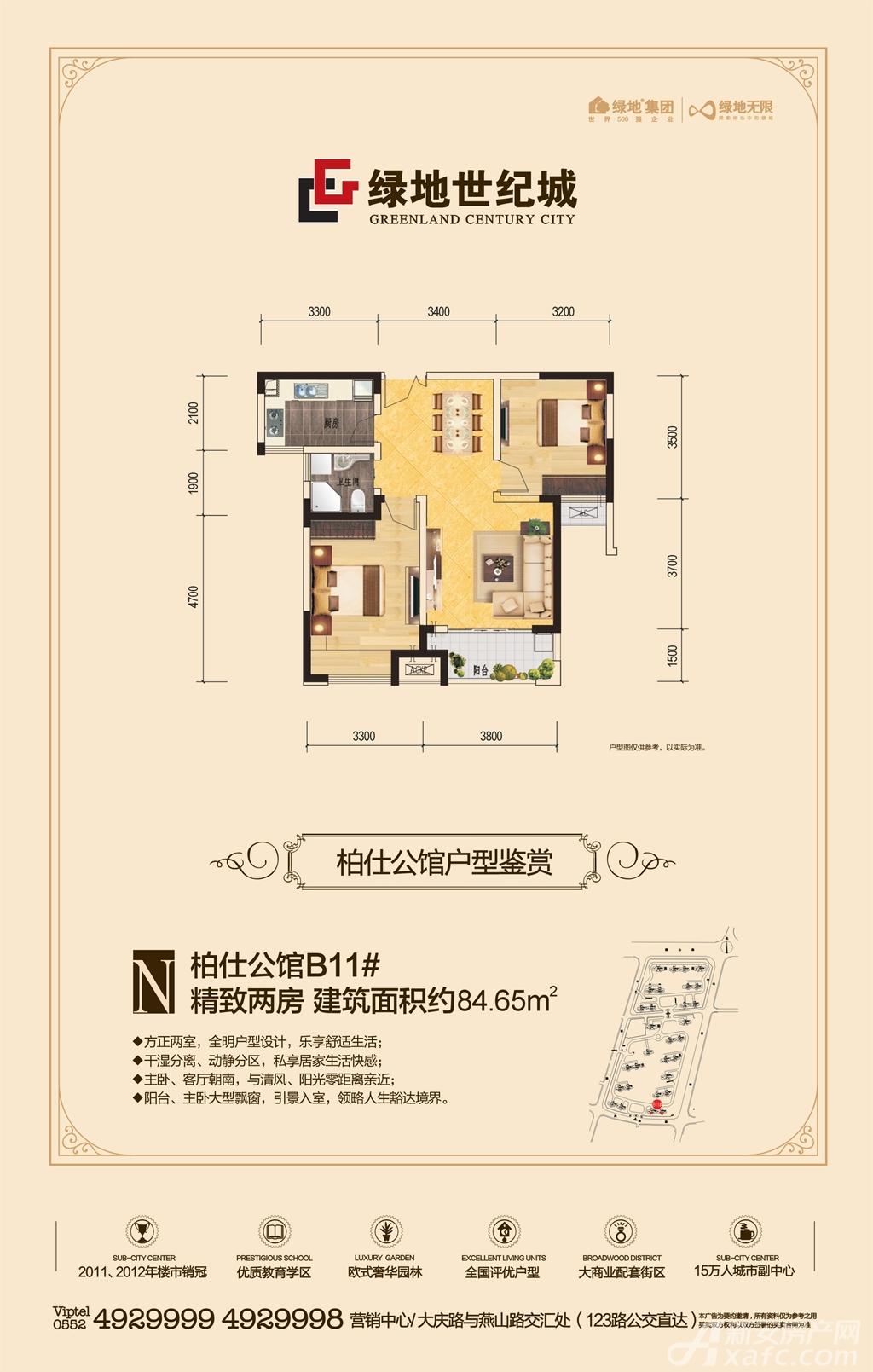 绿地世纪城绿地世纪城OB11#楼N户型2室2厅84.65平米