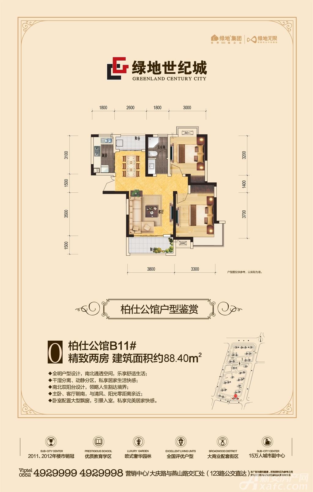 绿地世纪城绿地世纪城OB11#楼O户型2室2厅88.40平米