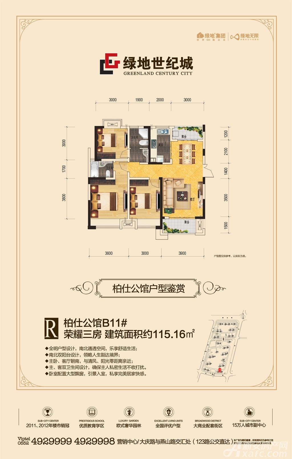 绿地世纪城绿地世纪城OB11#楼R户型3室2厅115.61平米