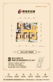 绿地世纪城绿地世纪城OB11#楼R户型3室2厅115.61㎡