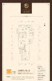 安厦帝景名都C1户型3室2厅102㎡