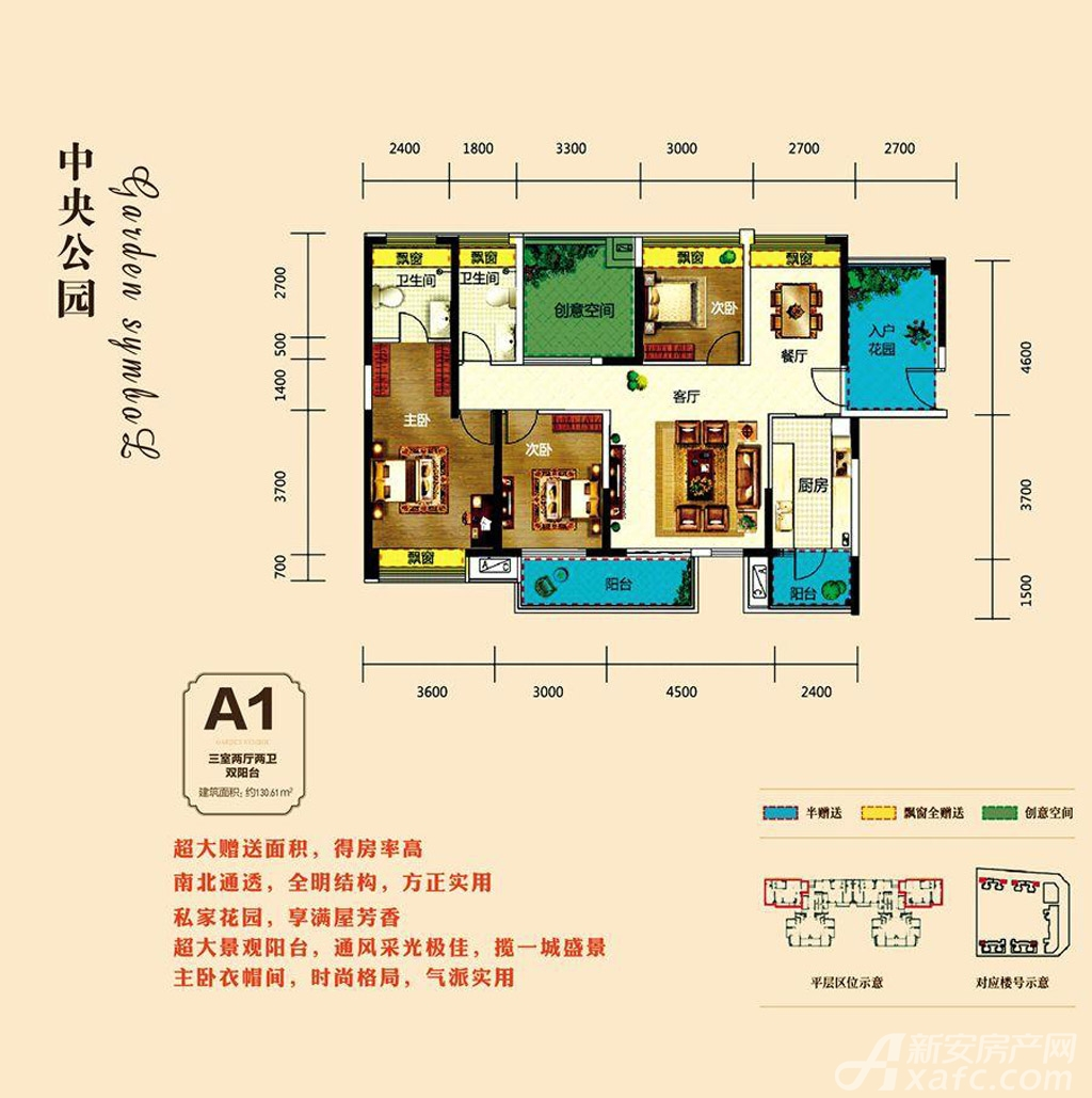 汇润中央公园A1户型3室2厅130.61平米
