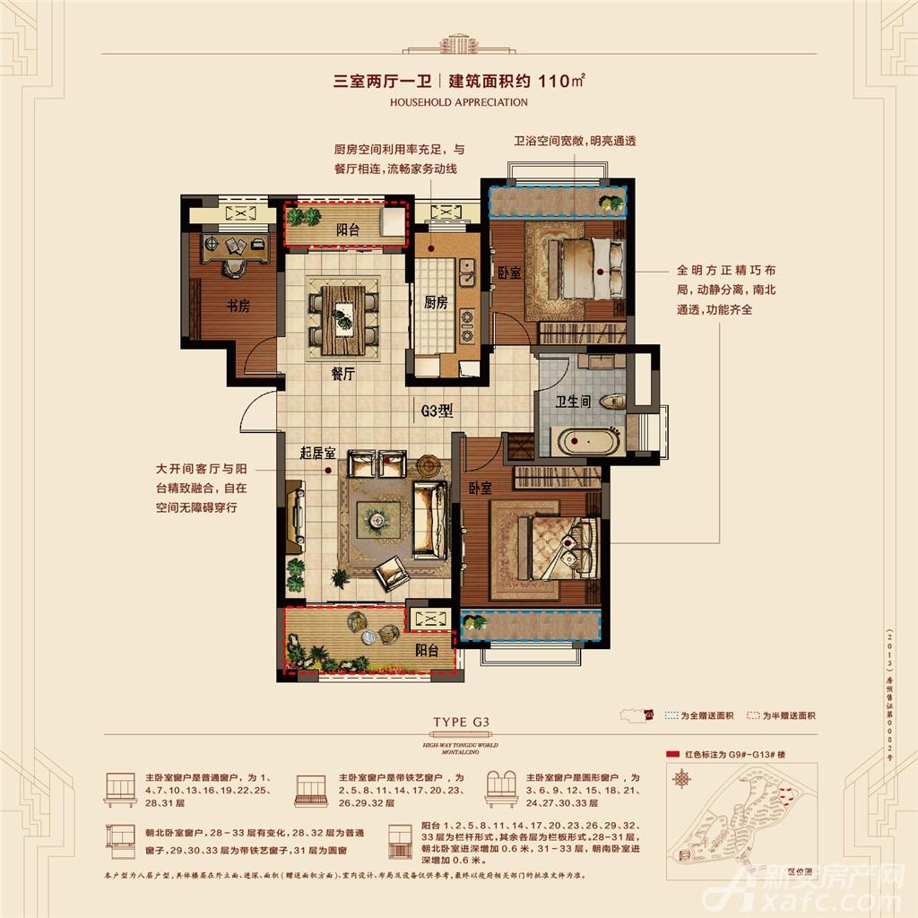 高速铜都天地G33室2厅110平米