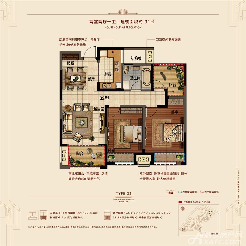 高速铜都天地G22室2厅91平米