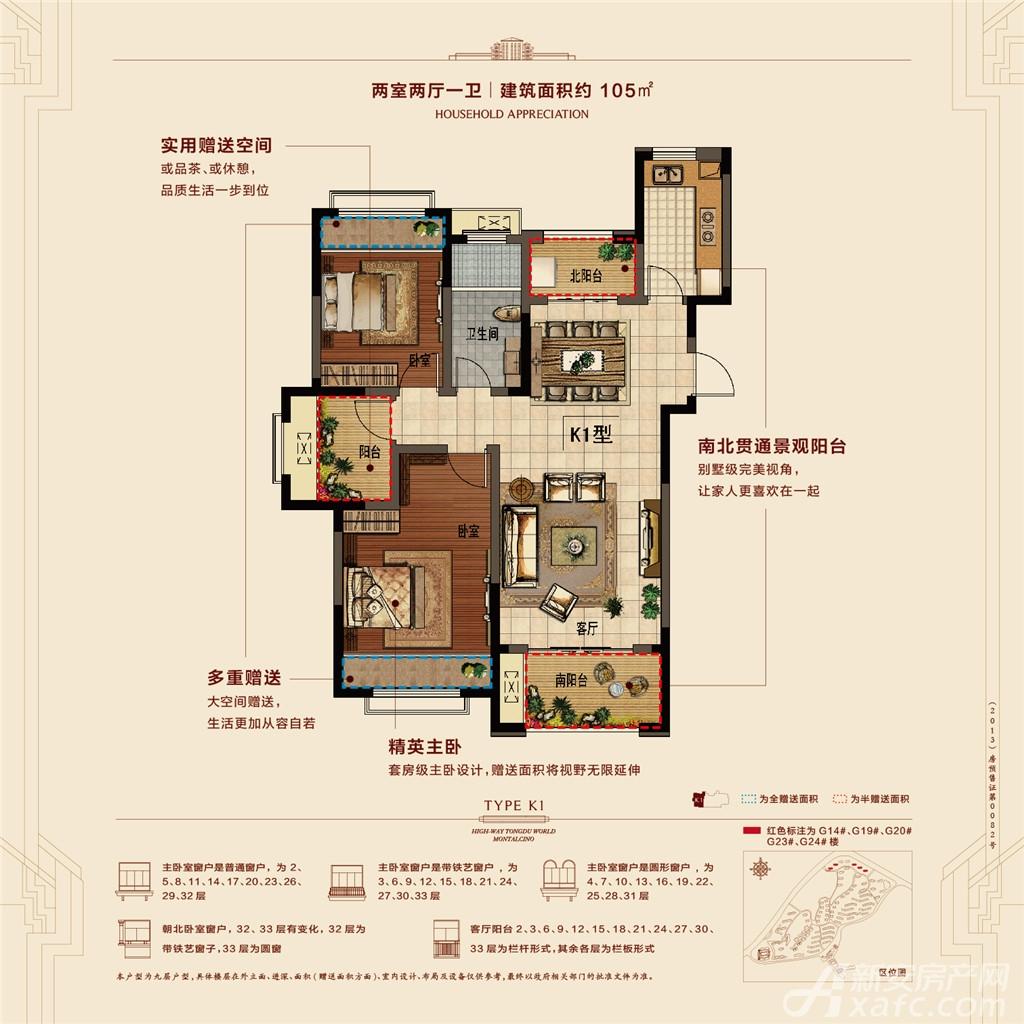 高速铜都天地K12室2厅105平米