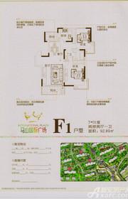 马山国际广场F1户型2室2厅92.89㎡