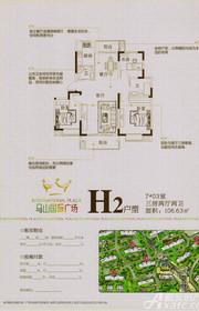 马山国际广场H2户型3室2厅106.63㎡