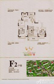 马山国际广场F2户型2室2厅89.89㎡