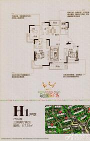 马山国际广场H1户型3室2厅117.35㎡