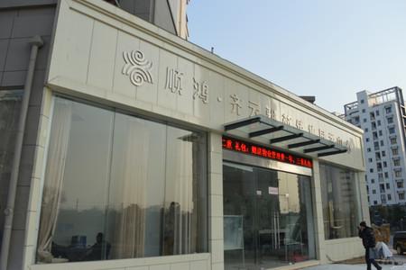 齐云雅苑实景图