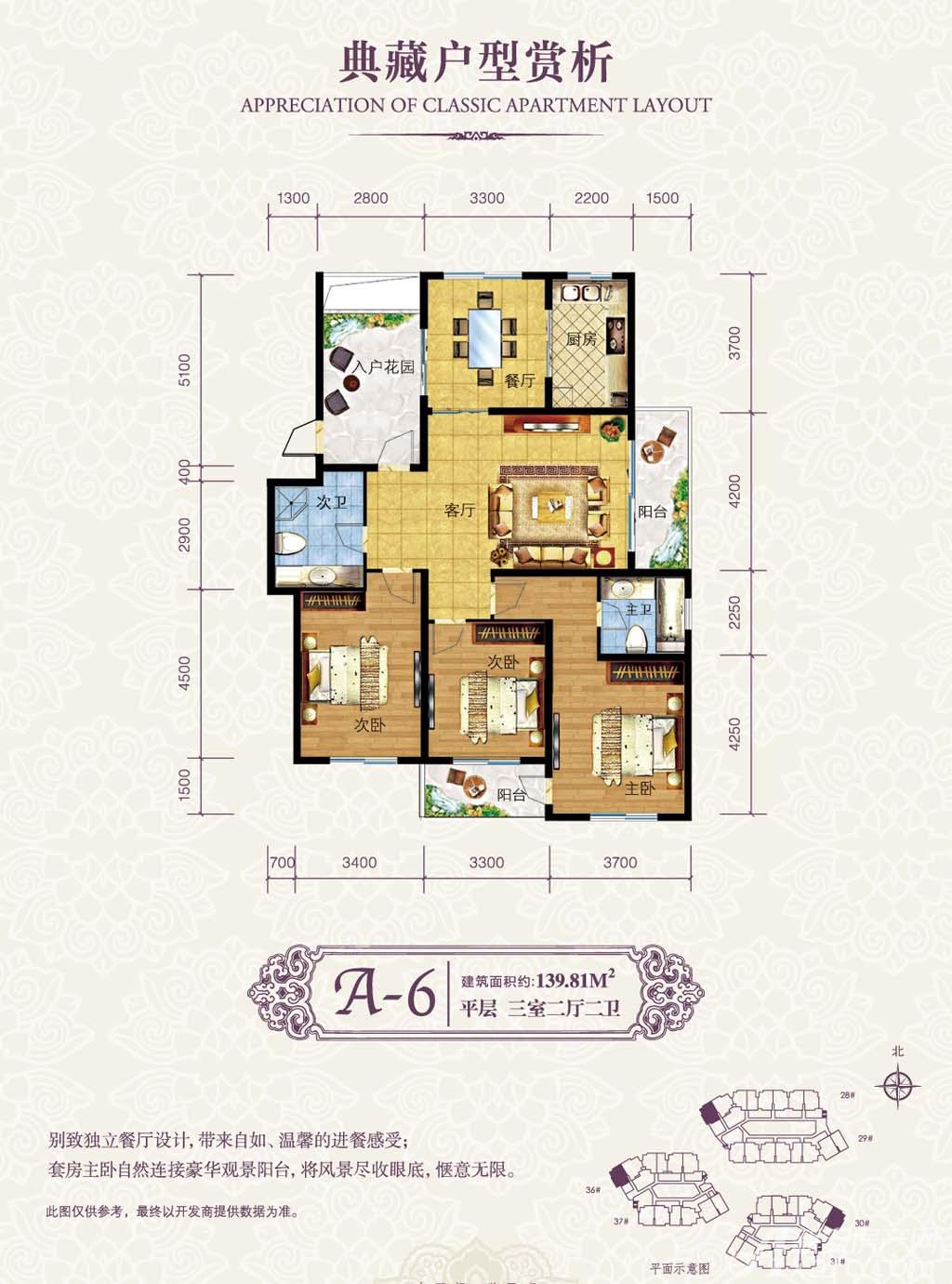玉屏齐云府A6户型3室2厅139.81平米