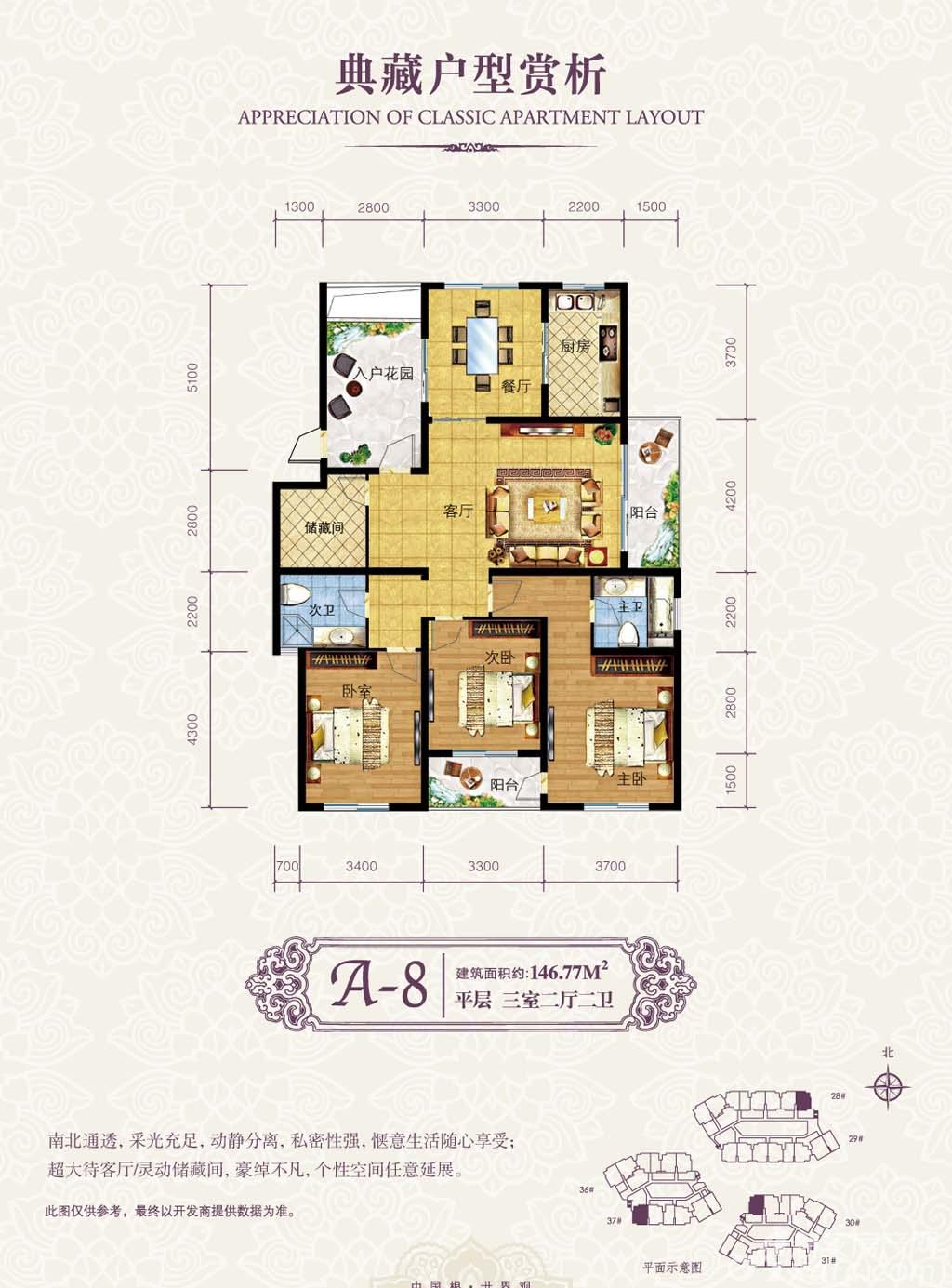 玉屏齐云府A8户型3室2厅146.77平米