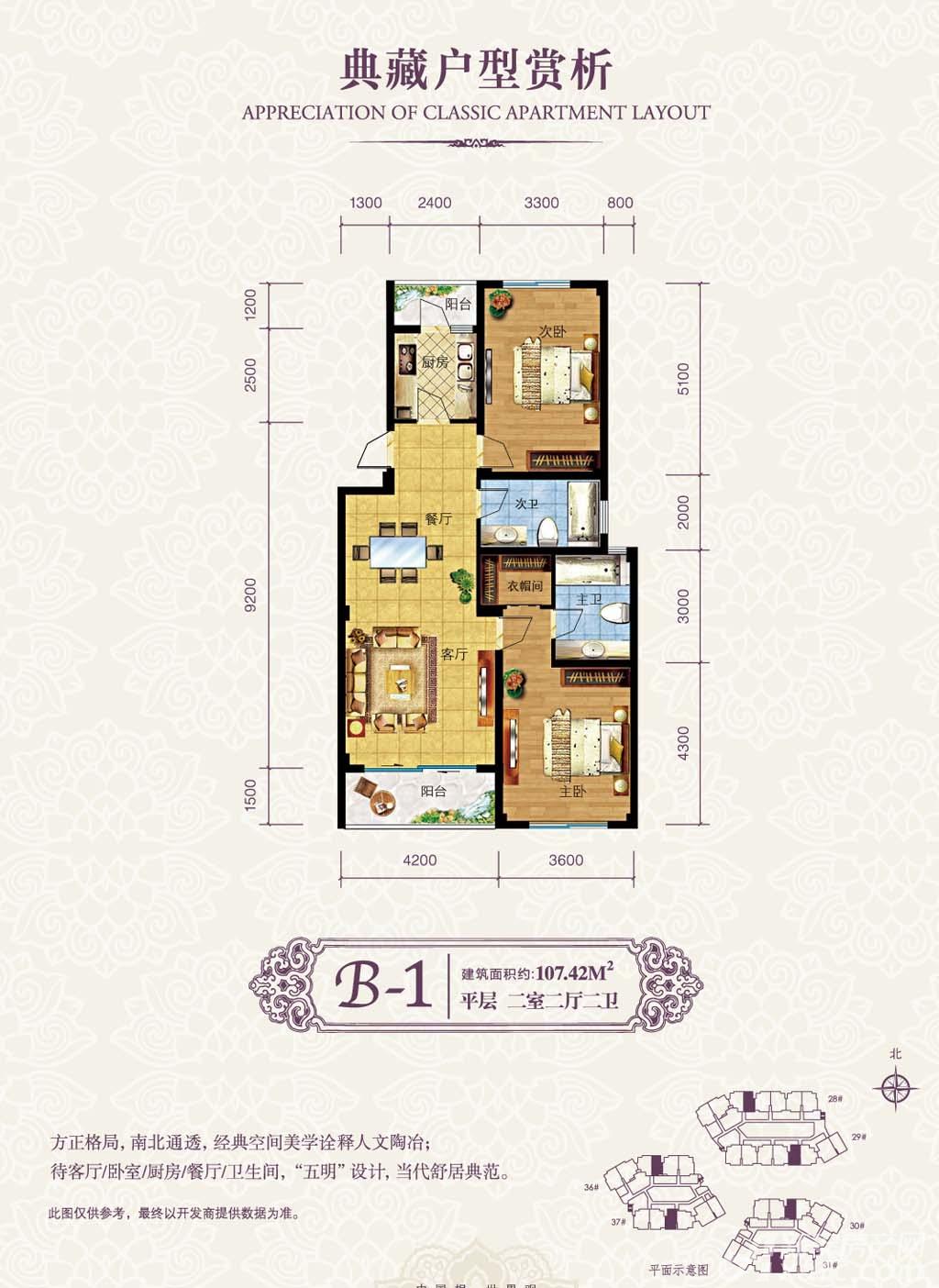 玉屏齐云府B1户型2室2厅107.42平米