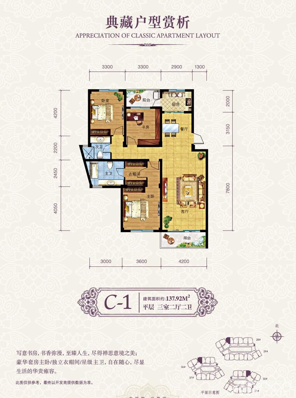 玉屏齐云府C1户型3室2厅137.92平米