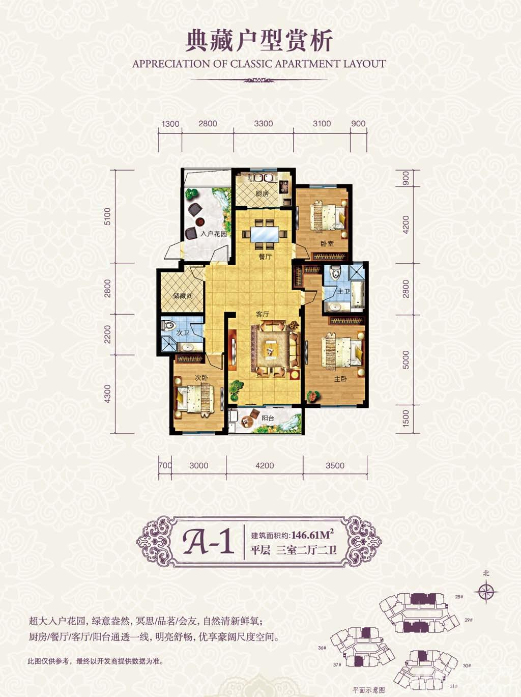 玉屏齐云府A1户型3室2厅146.61平米