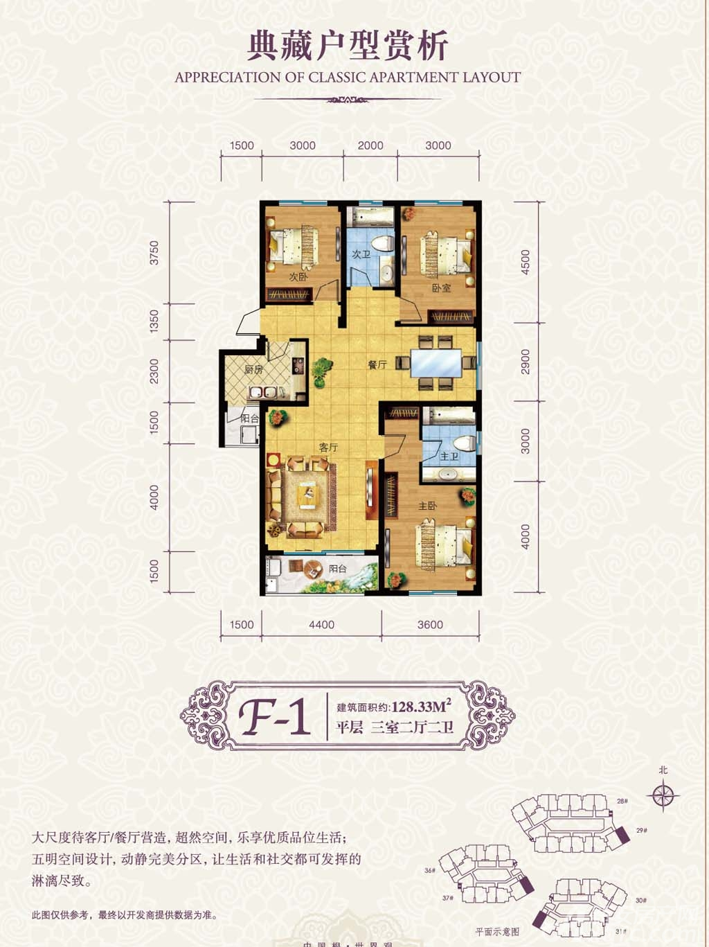 玉屏齐云府F1户型3室2厅128.33平米