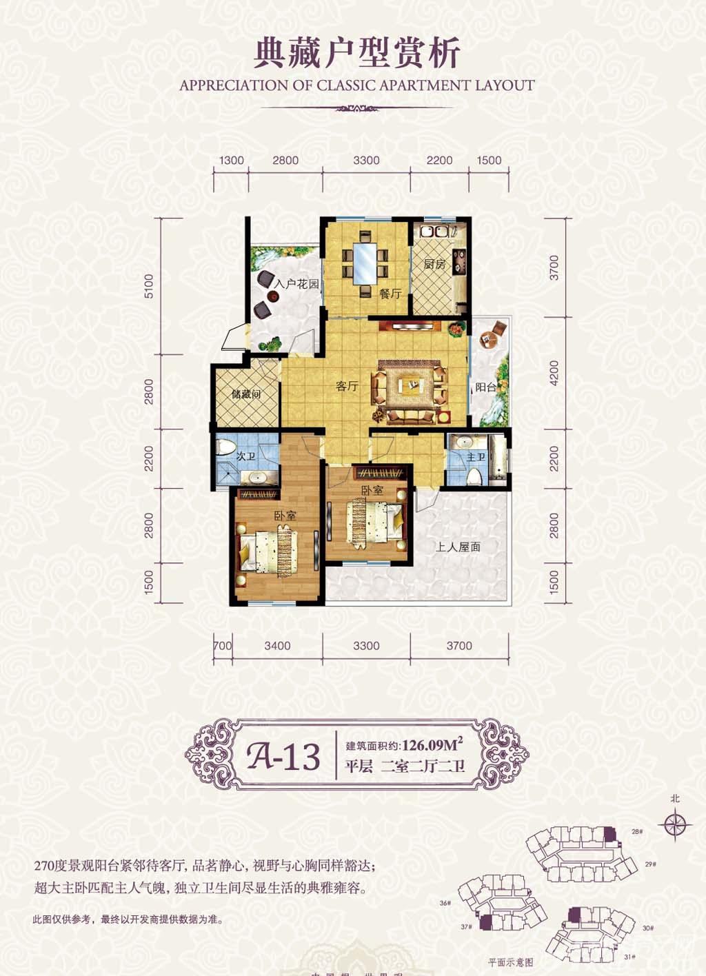玉屏齐云府A13户型2室2厅126.09平米