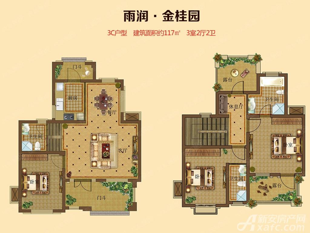 雨润金桂园3C户型3室2厅117平米