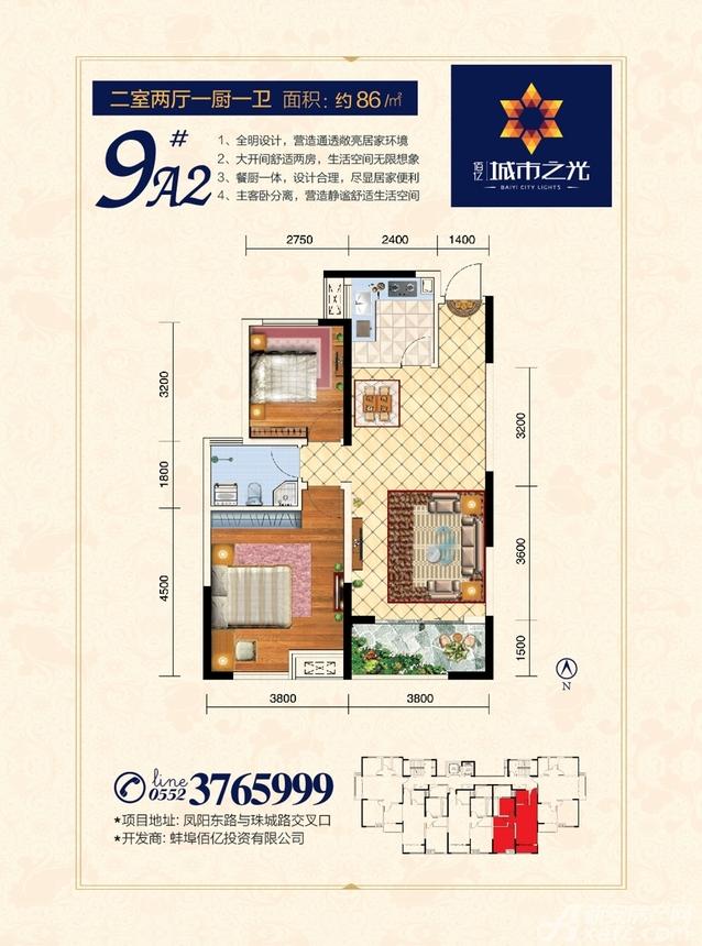 城市之光A2户型(9#)2室2厅86平米
