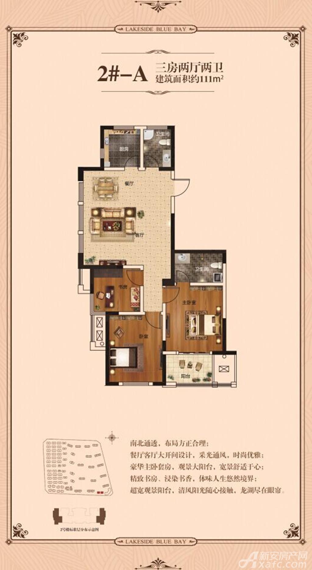康恒滨湖蓝湾A户型3室2厅111平米
